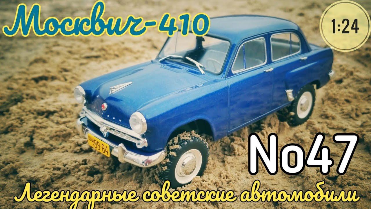 Москвич-410 1:24 ЛЕГЕНДАРНЫЕ СОВЕТСКИЕ АВТОМОБИЛИ №47 Hachette/Car model Moskvich-410