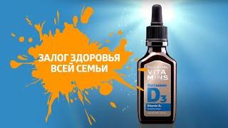 Солнце в каждой капле — витамин D от Siberian Wellness!