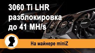3060 Ti LHR разблокировка до 41 MH/s.
