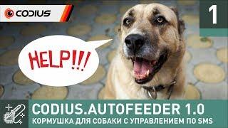 Codius.AutoFeeder v1.0 – кормушка для собаки с управлением по SMS (Arduino + SIM800L) – часть 1
