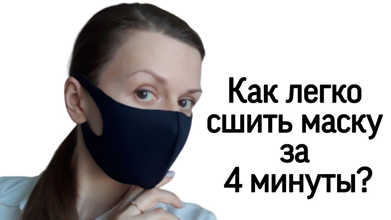 Как сшить медицинскую маску своими руками. САМЫЙ ЛЁГКИЙ И ПРОСТОЙ СПОСОБ! Готовая выкройка