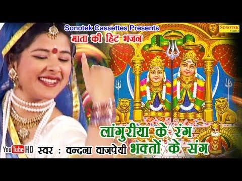 लांगुरिया के रंग भक्तों के संग || Vandana Vajpai || Mata Ki Hit Bhakti Devotional Bhajan