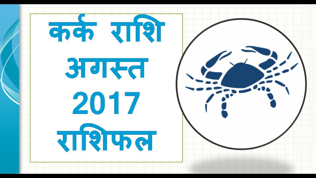 Cancer August Horoscope In Hindi 2017 Cancer Love Horoscope August