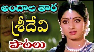 Andala Taara ( అందాల తార శ్రీదేవి) Sridevi Telugu Video Songs Collection...