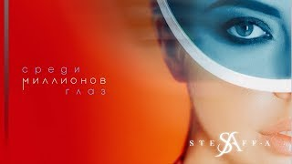 STEFF-A - Среди миллионов глаз (Премьера песни)