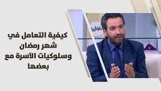 د. خليل الزيود - كيفية التعامل في شهر رمضان وسلوكيات الأسرة مع بعضها - علوم انسانية
