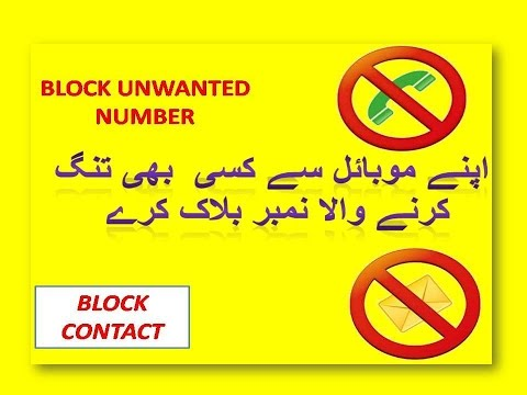 how to find unknown mobile number