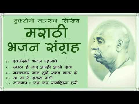Tukdoji Maharaj Bhajan MP3 II MARATHI BHAJAN SANGRAH