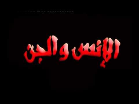 Aissa_El Inse wa El-Djin prod by AsX [CrowolRecordz]