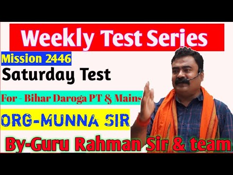 बिहार दारोगा (MAINS)| SET-M-8||GURU RAHMAN SIR & TEAM ||Rahman's aim civil services