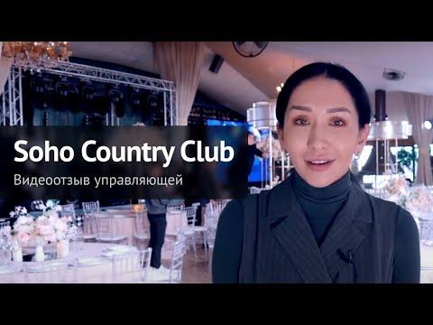 Столы Лидер 3 производства ChiedoCover в загородном комплексе SOHO COUNTRY CLUB