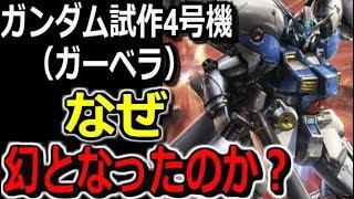 【ガンダム0083】ガンダム試作4号機ガーベラ。なぜ幻となったのか?真相はこちら・・・【マンガアニメ考察】