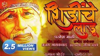 Shirdi che Laadu | शिर्डी चे लाडू | Parmesh Mali | Ajay Gaikwad | 2019 Superhit Shirdi Saibaba Song