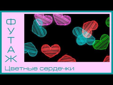 #Футаж Цветные сердечки на черном фоне
