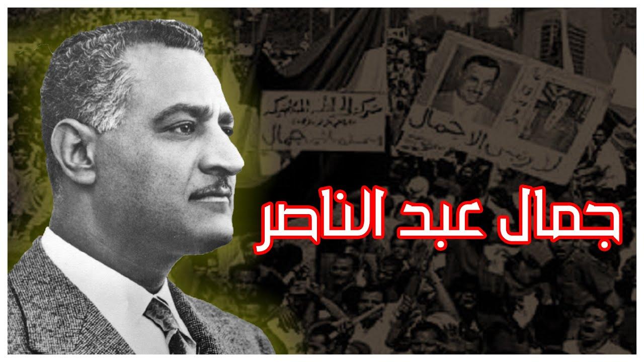 جمال عبد الناصر   رجل في قلب المعركة   الحرب المصرية الإسرائيلية - YouTube