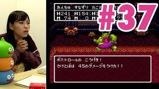 NMB48の石塚朱莉(あんちゅ)がドラゴンクエスト3を実況 Part37 毎週火...
