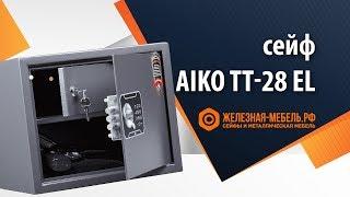 Обзор сейфа AIKO TT-28 EL от Железная-Мебель.рф