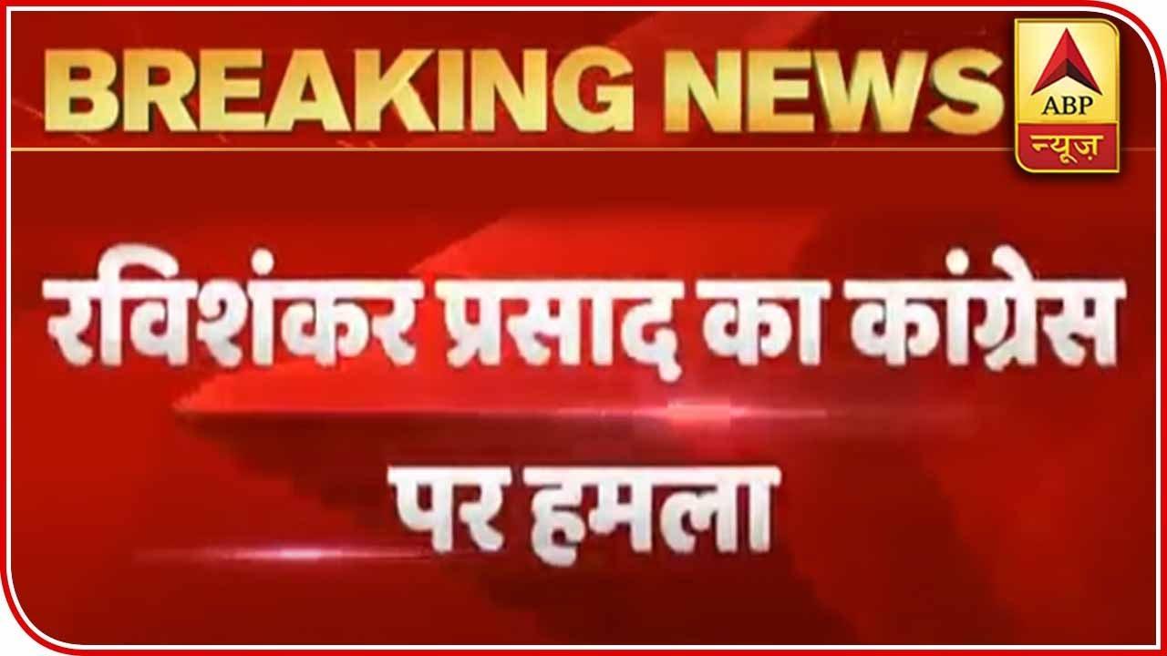 Cong Party Acting As Nirav Modi`s Defense Council: Ravi Shankar Prasad | ABP News