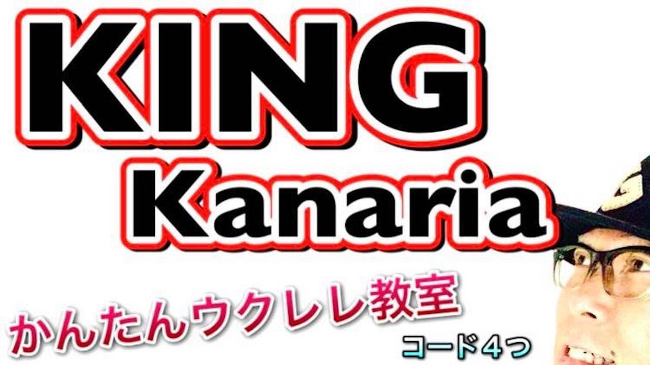 KING / Kanaria - ボカロ・入門コード4つ!【ウクレレ 超かんたん版 コード&レッスン付】 #GAZZLELE