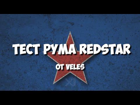 Тест рума RedStar (microgaming) нл10-нл20. Школа покера Smart-poker Ru