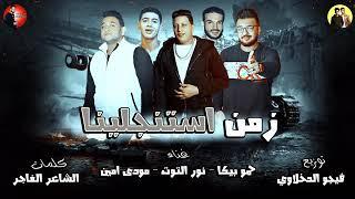مهرجان زمن استنجلينا - الحضره فيها شباب شقيانه - حمو بيكا ومودي امين نجاح 2018