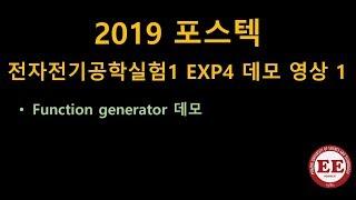 포스텍_전자전기공학실험1_4-4데모(Function g…