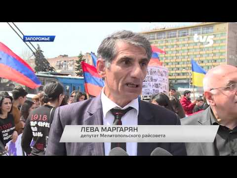 В Запорожье армяне попросили у чиновников признания геноцида их нации