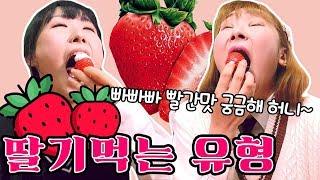 딸기먹는 유형ㅋㅋㅋ