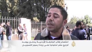 اعتصام طلاب الجامعة الأردنية يدخل يومه الرابع عشر