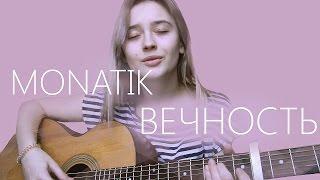 МОНАТИК | MONATIK - ВЕЧНОСТЬ (cover by Valery. Y./Лера Яскевич)