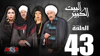 الحلقة الثالثة والاربعون 43  - مسلسل البيت الكبير|Episode 43 -Al-Beet Al-Kebeer