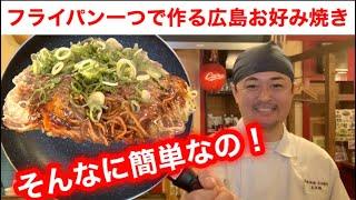 【保存版】フライパン一つで作る広島お好み焼き
