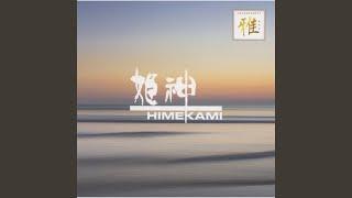 Provided to YouTube by Universal Music Group International Aoi Hana...