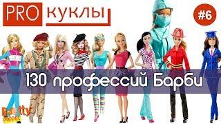 PRO куклы #6. Новая профессия Барби. Лучший мультфильм конкурса. thumbnail