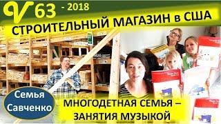 Строительный магазин в США. Покупки для огорода. Уроки музыки многодетной семьи Савченко