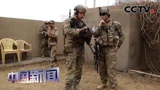 [中国新闻] 美国防部长埃斯珀:未决定从伊拉克撤军 | CCTV中文国际