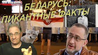Беларусь: победители, проигравшие и пикантные подробности... | Новости 7-40, 12.8.2020