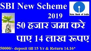 SBI PPF Account 2019 Hindi ( Public Provident Fund PPF in SBI )