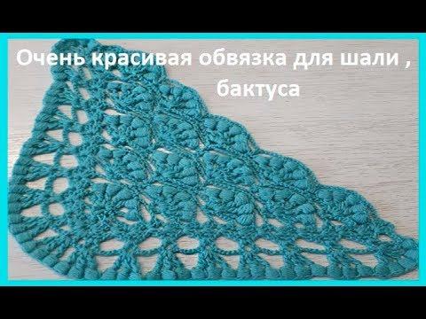 Очень красивая ОБВЯЗКА для ШАЛИ, бактуса,вязание крючком, Crochet Shawl(шаль № 161)