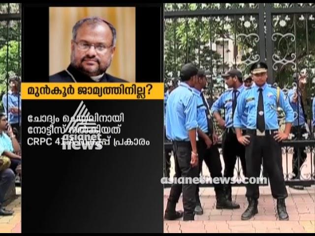 Jalandhar Bishop may not go for anticipatory bail