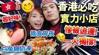 【飲食】香港必吃實力小店慘況!慘被迫遷!一人獨撐!【白兔糖奶凍 抵食宵夜】