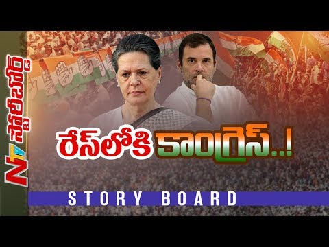Special Story On Congress Party Ups And Downs | Story Board | NTV