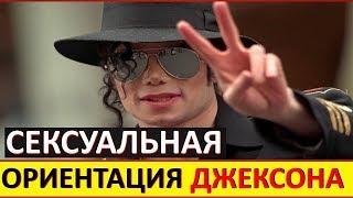 Телохранитель Майкла Джексона: ПРАВДА О СЕКСУАЛЬНОЙ ОРИЕНТАЦИИ звезды...