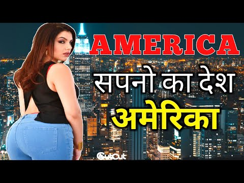 AMERICA FACTS IN HINDI || AMERICAN TECHNOLOGY || NEW YORK CITY || AMERICAN TECH || AMERICA IN HINDI