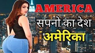 vuclip AMERICA FACTS IN HINDI || AMERICAN TECHNOLOGY || NEW YORK CITY || AMERICAN TECH || AMERICA IN HINDI