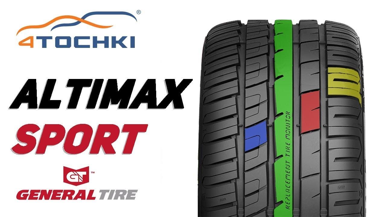 Шины General Tire Altimax Sport на 4точки. Шины и диски 4точки - Wheels & Tyres