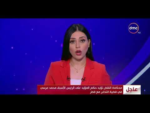 الأخبار - محكمة النقض تؤيد حكم المؤبد على الرئيس الأسبق محمد مرسي في قضية التخابر مع قطر