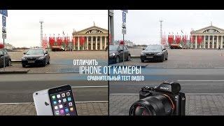 Сравниваем качество видео iPhone 6S Plus и камеры Sony a7s