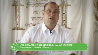 С. Н. Лазарєв | Слабкий зір і надмірна вага