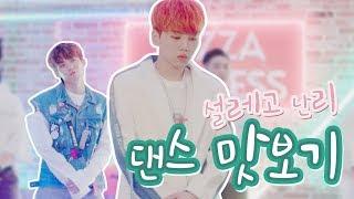 Baixar [HNB] 우진영, 김현수 '설레고 난리 (Falling in love)' Dance Preview